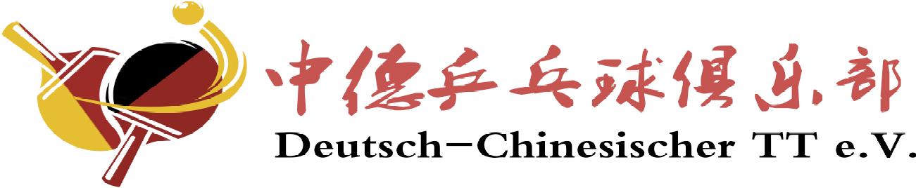 中德乒乓球俱乐部
